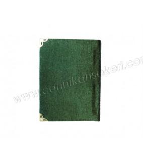 Yasin Kitap Küçük Boy 7*10 Cm Yeşil